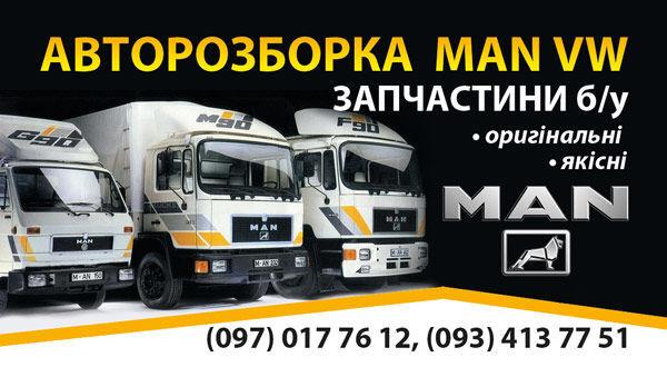 lusterko wsteczne MAN Rozbiraem avtomobili do ciężarówki MAN  L2000  MAN-VW M2000